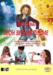 Najava: Festival Zvon zvonke pjesme