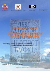 Promocija knjige: Srpski jezik između nauke i politike
