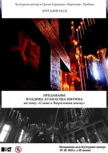 Predavanje Vladike Atanasija Jeftića