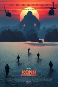 Конг-Острво лобања у биоскопу