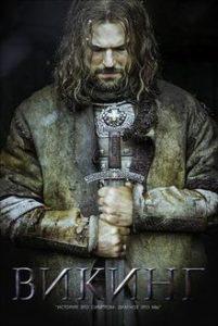 """""""Викинг""""и """"Ослобођење Скопља"""" у биоскопу"""
