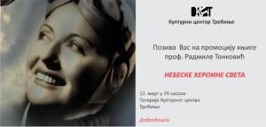 """Најава: Промоција књиге """"Небеске хероине света"""" у галерији Културног центра"""