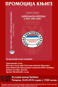 """НАЈАВА: ПРОМОЦИЈА КЊИГЕ """"НЕВЕСИЊСКА БРИГАДА У РАТУ 1992 – 1995"""""""