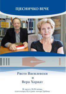 Најава:Пјесничко вече Риста Василевског и Вере Хорват