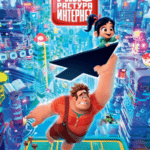 NAJAVA BIOSKOPA: RALF RASTURA INTERNET (RALPH BREAKS THE INTERNET) od 17. do 22. januara 2019. U 18.00 časova