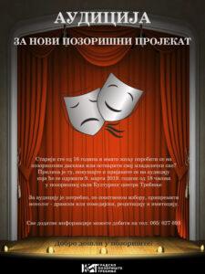 Градско позориште организује аудицију