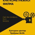 Najava: Veče kratkometražnog filma
