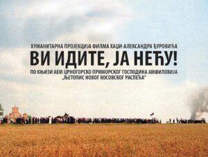 Биоскоп из блока у Требињу – Суза у оку и горчина у грлу – доћи ће правда!