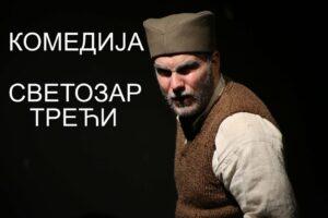 """УРНЕБЕСНА КОМЕДИЈА  """"СВЕТОЗАР ТРЕЋИ""""  У КУЛТУРНОМ ЦЕНТРУ ТРЕБИЊЕ"""