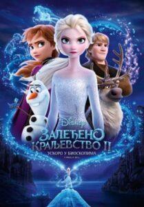 Најава биоскопа: ЗАЛЕЂЕНО КРАЉЕВСТВО 2 (FROZEN 2) ОД 22. ДО 26. НОВЕМБРА 2019 у 18.00 ЧАСОВА