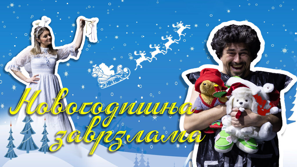 """NAJAVA: Predstava za djecu """"Novogodišnja zavrzlama"""""""