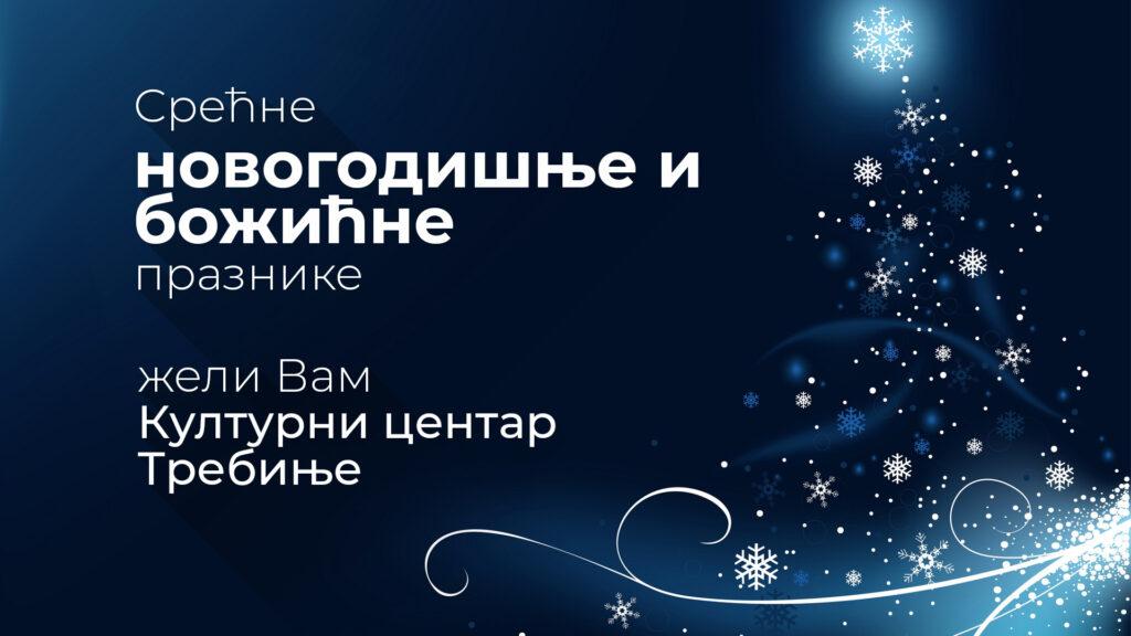 ПРЕГЛЕД АКТИВНОСТИ КУЛТУРНОГ ЦЕНТРА ТРЕБИЊЕ У 2019. ГОДИНИ